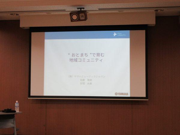 株式会社ヤマハミュージックジャパン調査