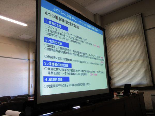 静岡県調査